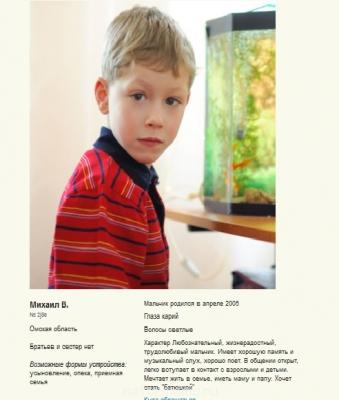 Дети Омской области - михаил.png