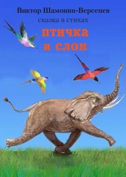 Виктор Шамонин-Версенев СТИХИ И СКАЗКИ - Птичка и слон...jpg