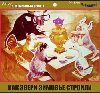Виктор Шамонин-Версенев СТИХИ И СКАЗКИ - Как звери зимовье строили-картинкаСр обложка.jpg